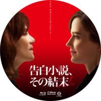 告白小説、その結末 ラベル 01 Blu-ray