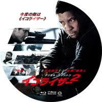イコライザー2 ラベル 01 Blu-ray