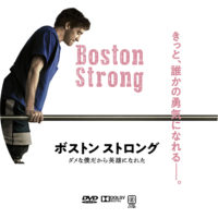 ボストン ストロング ダメな僕だから英雄になれた ラベル 01 DVD