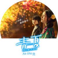 青夏 きみに恋した30日 ラベル 03 Blu-ray