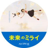 未来のミライ ラベル 02 Blu-ray