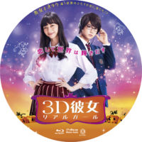 3D彼女 リアルガール ラベル 01 Blu-ray