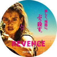 REVENGE リベンジ ラベル 01 Blu-ray