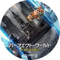 パーフェクト・ワールド 世界の謎を解け ラベル 01 DVD