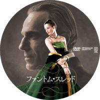 ファントム・スレッド ラベル 01 DVD