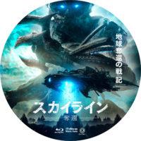 スカイライン 奪還 ラベル 01 Blu-ray