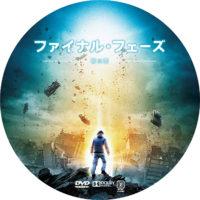 ファイナル・フェーズ 破壊 ラベル 01 DVD