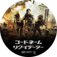 コードネーム:リクイデーター ラベル 01 DVD