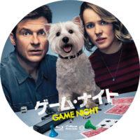 ゲーム・ナイト ラベル 01 Blu-ray