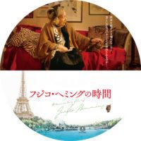 フジコ・ヘミングの時間 ラベル 01 Blu-ray
