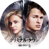 クリミナル・タウン ラベル 01 DVD