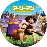 アーリーマン ダグと仲間のキックオフ! ラベル 02 Blu-ray
