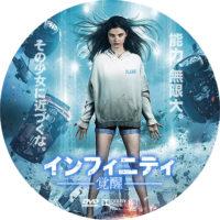 インフィニティ -覚醒- ラベル 01 DVD