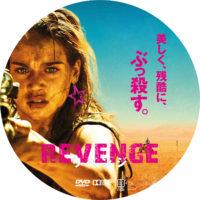 REVENGE リベンジ ラベル 01 DVD