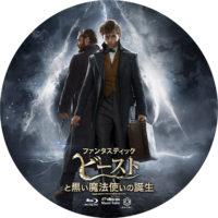 ファンタスティック・ビーストと黒い魔法使いの誕生 ラベル 02 Blu-ray