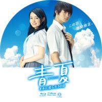 青夏 きみに恋した30日 ラベル 02 Blu-ray