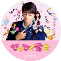 センセイ君主 ラベル 01 Blu-ray