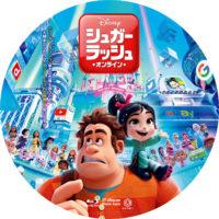 シュガー・ラッシュ:オンライン ラベル 01 Blu-ray