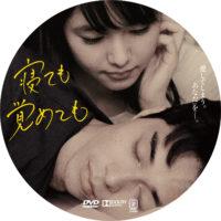 寝ても覚めても ラベル 01 DVD