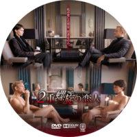 2重螺旋の恋人 ラベル 01 DVD