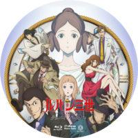 ルパン三世 グッバイ・パートナー ラベル 01 Blu-ray