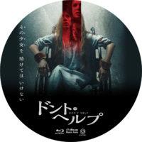 ドント・ヘルプ ラベル 01 Blu-ray