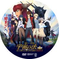 宇宙の法 黎明編 ラベル 01 DVD