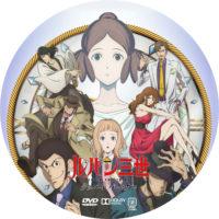 ルパン三世 グッバイ・パートナー ラベル 01 DVD