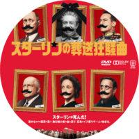 スターリンの葬送狂騒曲 ラベル 01 DVD