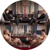 2重螺旋の恋人 ラベル 01 Blu-ray