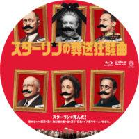 スターリンの葬送狂騒曲 ラベル 01 Blu-ray