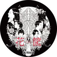 花筐 HANAGATAMI ラベル 01 Blu-ray