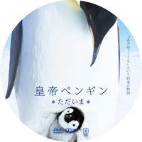 皇帝ペンギン ただいま ラベル 01 DVD