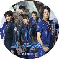 劇場版コード・ブルー -ドクターヘリ緊急救命- ラベル 01 DVD