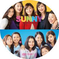 SUNNY 強い気持ち・強い愛 ラベル 02 DVD