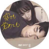 寝ても覚めても ラベル 02 DVD