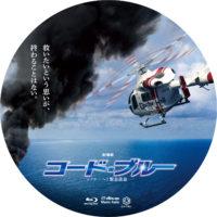劇場版コード・ブルー -ドクターヘリ緊急救命- ラベル 02 Blu-ray
