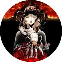 アラーニェの虫籠 ラベル 01 Blu-ray