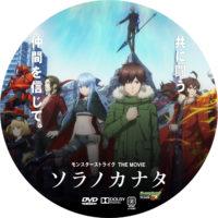 モンスターストライク THE MOVIE ソラノカナタ ラベル 01 DVD