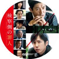検察側の罪人 ラベル 01 DVD