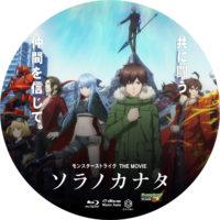 モンスターストライク THE MOVIE ソラノカナタ ラベル 01 Blu-ray