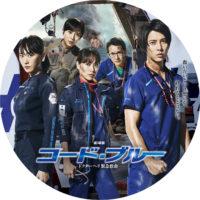 劇場版コード・ブルー -ドクターヘリ緊急救命- ラベル 01 なし