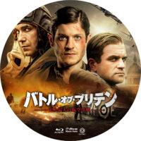 バトル・オブ・ブリテン 史上最大の航空作戦 ラベル 01 Blu-ray
