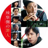 検察側の罪人 ラベル 01 Blu-ray