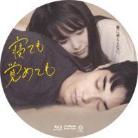 寝ても覚めても ラベル 02 Blu-ray