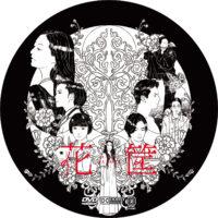 花筐 HANAGATAMI ラベル 01 DVD