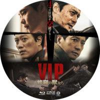 V.I.P. 修羅の獣たち ラベル 01 Blu-ray