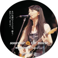 souvenir the movie Mariya Takeuchi Theater Live ラベル 01 DVD
