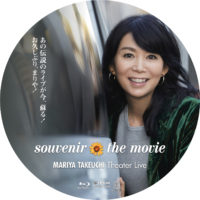 souvenir the movie Mariya Takeuchi Theater Live ラベル 02 Blu-ray