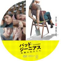 バッド・ジーニアス 危険な天才たち ラベル 01 DVD